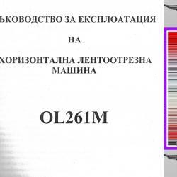 лентоотрезна машина Ol261m Силистра техническа документация на диск CD