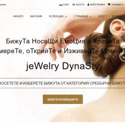 Продавам онлайн магазин за бижута Jewelry Dynasty
