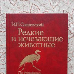 Редкие и исчезающие животные  -  И. П. Сосновский