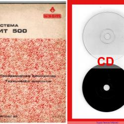 ЗИТ 500 ЗИТ 500т система за ЦПУ техническо описание на диск CD