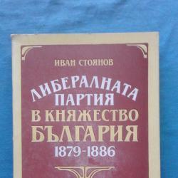 Иван Стоянов  -  Либералната партия в Княжество България 1879 - 1886