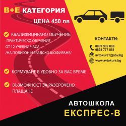Шофьорски курс за категория в е - Автошкола Експрес-в