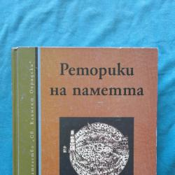 Реторики на паметта. Юбилеен сборник в чест на 60 - годишнината на про..