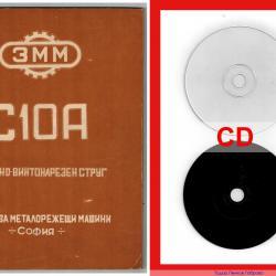 Струг С10 а техническа документация на диск CD