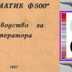 цпу управляващо устройство изоматик ф 500 техн документация сд