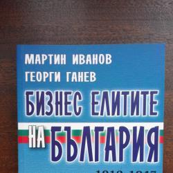 Бизнес елитите на България 1912-1947 1989-2005
