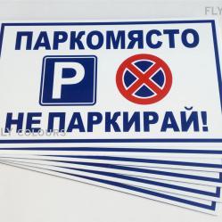 табела Паркомясто не паркирай