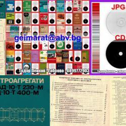 електроагрегати Ад10 Т230м Т400м - техническа документация CD