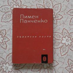 пимен панченко - Избрани стихотворения