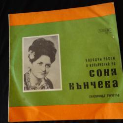 Грамофонна плоча Соня Кънчева, нова.
