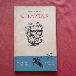 Спартак - Стоил Стоилов