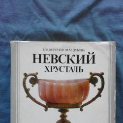 Невский хрусталь Н. Воронов, М. Дубова