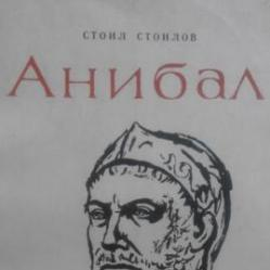 Анибал Стоил Стоилов
