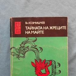 Тайната на жреците на маите  -  Владимир Козмишчев