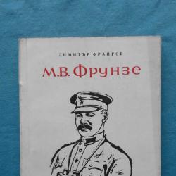 Димитър Франгов М. В. Фрунзе