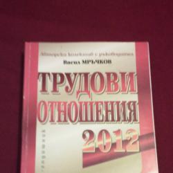 Трудови отношения 2012