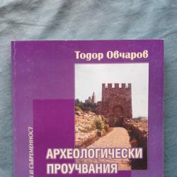 Археологически проучвания на Царевец - Тодор Овчаров