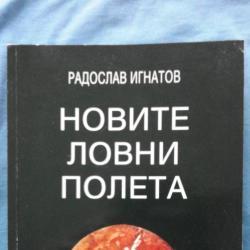 Радослав Игнатов  -  Новите ловни полета