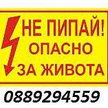 Електротехник по Домовете