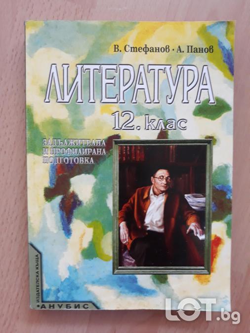Литература,  български език