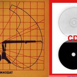 стрелови манипулатори Шипка експлоатация поддържане на диск CD