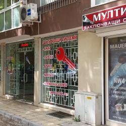 Мултилок Русе - специализиран магазин за брави, патрони, катинари, др
