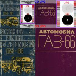 Газ 66 техническа документация на диск CD Български език