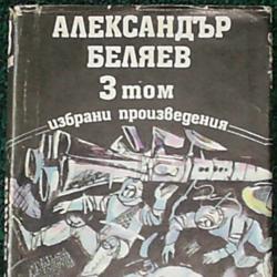 Александър Беляев Избрани произведения том 3