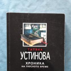 Хроника на гнусното време  -  Татяна Устинова