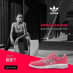 Ликвидация Маратонки Adidas Niraya Розово Сребристо Бяло