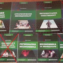 Икономически науки - издания на нов Български Университет