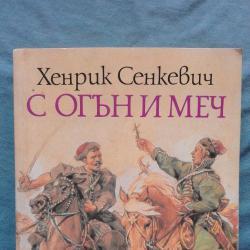 Хенрик Сенкевич С огън и меч Том. 1
