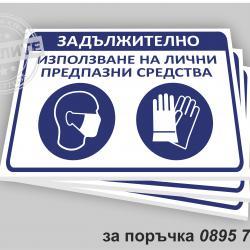 табела Задължително използване на маска и ръкавици