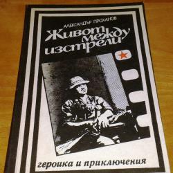 Александър Проханов Живот между изстрели