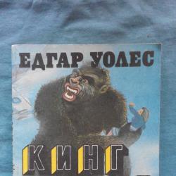 Кинг Конг  -  Едгар Уолъс