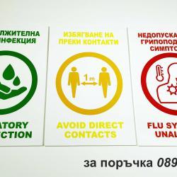 комплект указателни табели за превенция