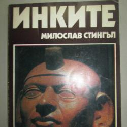 Милослав Стингл - Инките