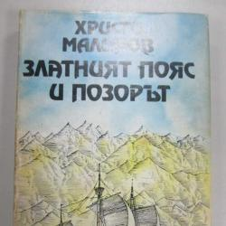 Златният пояс и позорът - Христо Малинов