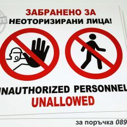 табела Забранено влизането на неоторизирани лица