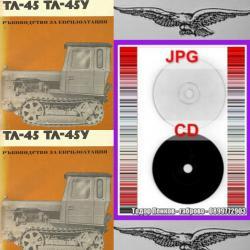 Болгар ТЛ 45 ТЛ 45-у трактор техническа документация на диск CD