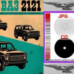 ваз 2121 техническа документация на диск CD