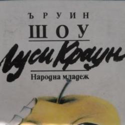 Луси Краун - Ъруин Шоу