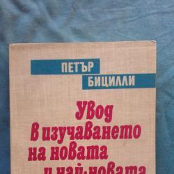 Увод в изучаването на новата и най-новата история - Петър Бицилли