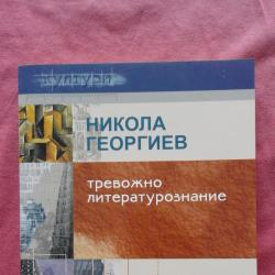 Тревожно литературознание - Никола Георгиев