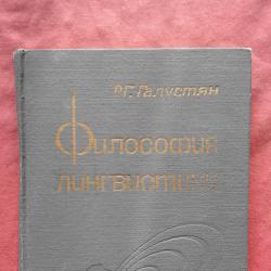 Философия лингвистики - р. Г. Галустян