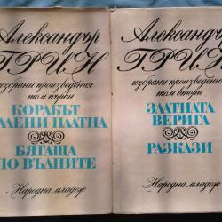 Александър Грин - Избрани произведения в два тома. Том 1-2