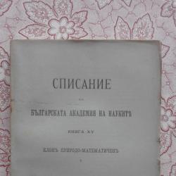 Списание на Българската академия на науките. Кн. 7  1917. Клонъ Приро