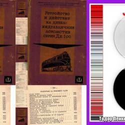 устройство и действие дизел хидравличен локомотив Дх 1- 00 на диск CD