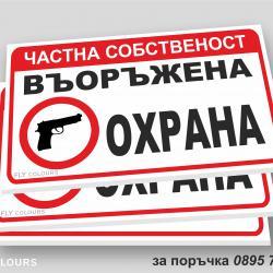 Табела Въоръжена охрана