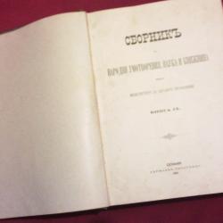 Сборникъ за народни умотворения, наука и книжнина, книга 9 - 1893 г.